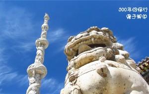 【山西图片】500年的修行,缘于脚印