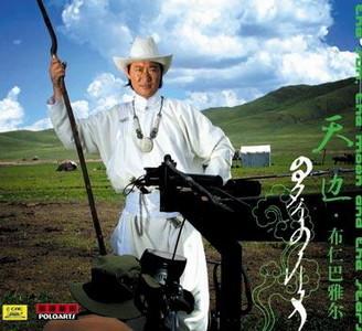 蒙古歌曲集 001父亲的草原母亲的河