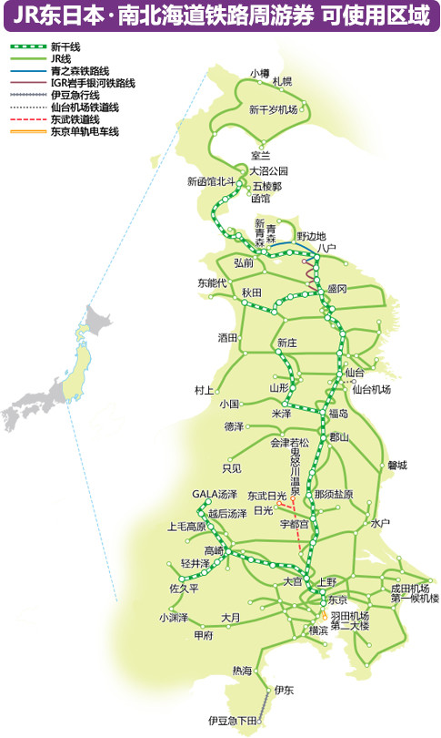 jr东日本南北海道铁路 周游券与北海道铁路周游券线路