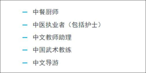 只给中国人发放的特色职业签证,新西兰碉堡了!