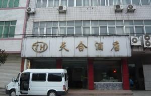 【青木川图片】滇西北39天---D3:青木川古镇(149)