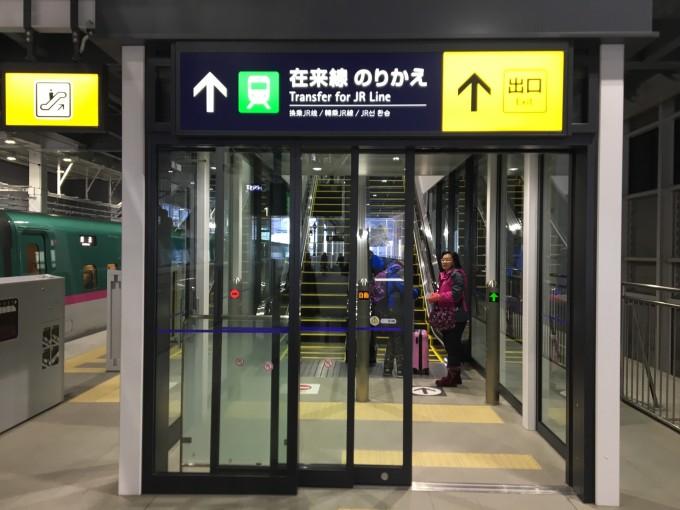 东京到新函馆北斗站(北海道新干线终点)单程的价格