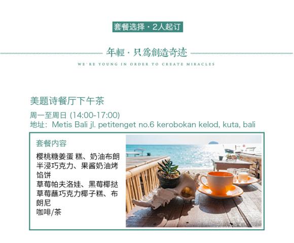 巴厘岛 metis美题诗餐厅下午茶预订(2人起订 酒吧画廊