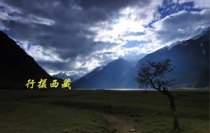 【川藏南线图片】川进青出——2012藏地行摄之旅