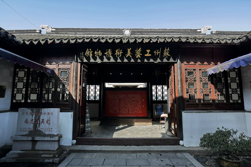 苏州工艺美术博物馆