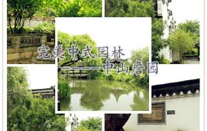 【中山图片】中山詹园----完美庞大,保存完好的中式园林