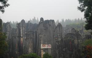 【石林图片】烟雨蒙蒙逛石林    值得一看的地方