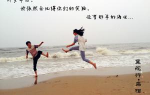【秦皇岛图片】【冀忆情书】那年盛夏,难说再见…