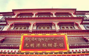 西藏美食-光明港琼甜茶馆