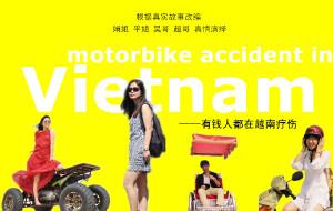 【越南图片】有钱人都在越南疗伤——motorbike accident in Vietnam