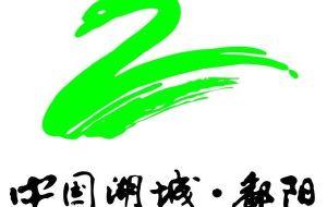 【鄱阳湖图片】梦回鄱阳-鄱阳湖湿地公园游记