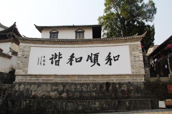 云南腾冲和顺古镇图片