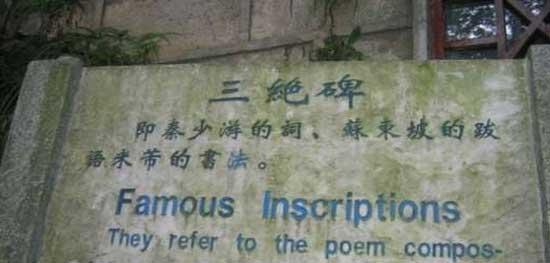 许昌三绝碑