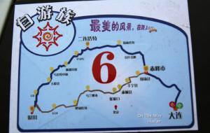 【二连浩特图片】十一穿越自驾 大连--二连浩特--银川--乌兰察布--大连