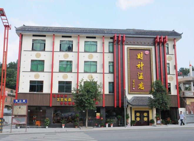 财神酒店(衡阳衡山财神庙店)预订