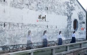 【苏州图片】【蜂首纪念】【小颖出品】当夏末遇上初秋——2014.8.30苏州小游