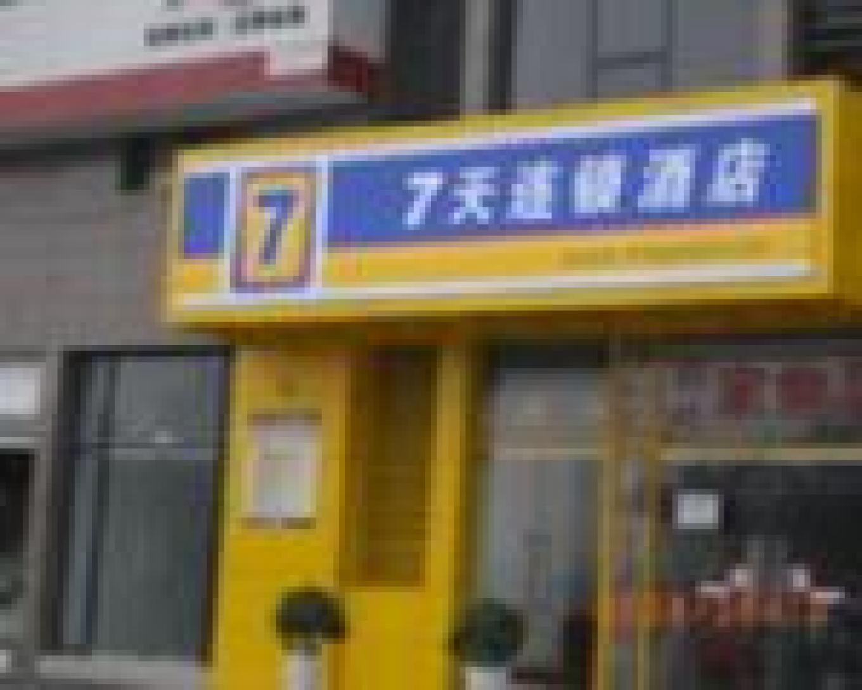 7天连锁酒店 重庆观音桥华新街轻轨站店 预订
