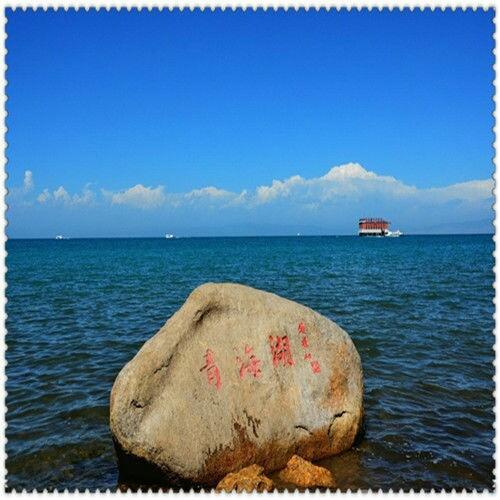 我的家乡美丽的青海湖