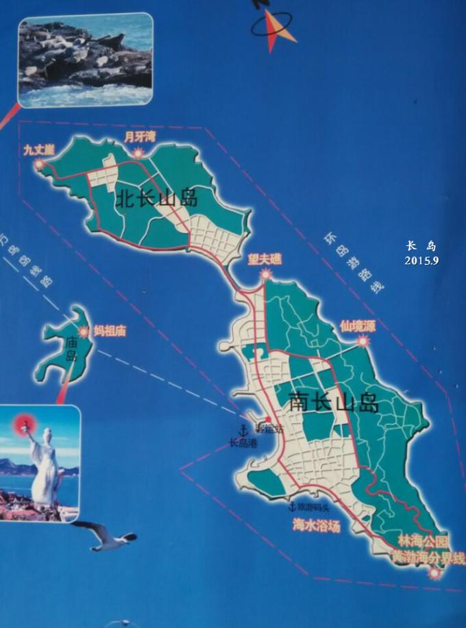 长岛地图全图高清版