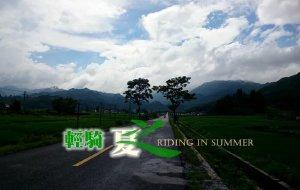 【阳山图片】轻骑之夏(一)——粤北高山行乳源到阳山