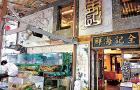 【米其林推荐】香港西贡全记海鲜酒家海鲜套餐餐券(2人起订)(短信电子票)