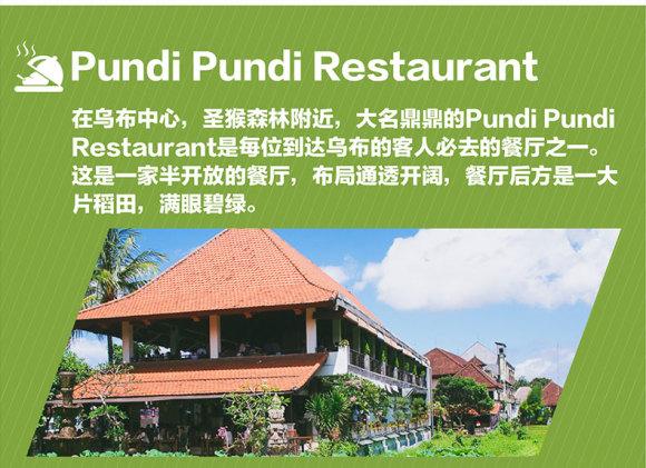 【巴厘岛乌布美食 pundipundi烤猪肋排】 美味pundipundi烤猪肋排套餐