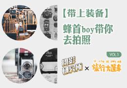 旅行大篷车 X「摄影研究所」第1期:蜂首boy带你去拍照