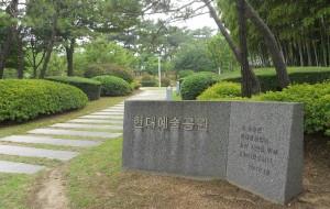 【蔚山图片】韩国蔚山现代艺术公园