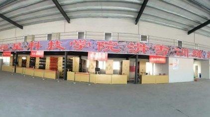 青岛恒星科技学院滑雪训练基地门票