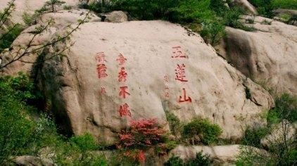 五莲山风景区是东西走向的泰沂山脉和南北走向的崂山山脉交汇而隆起