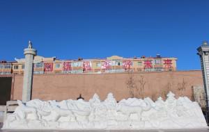 【抚远图片】抚远的雪雕已经制作好了,今天天气好正好是拍照的好时候!发上来分享给大家!