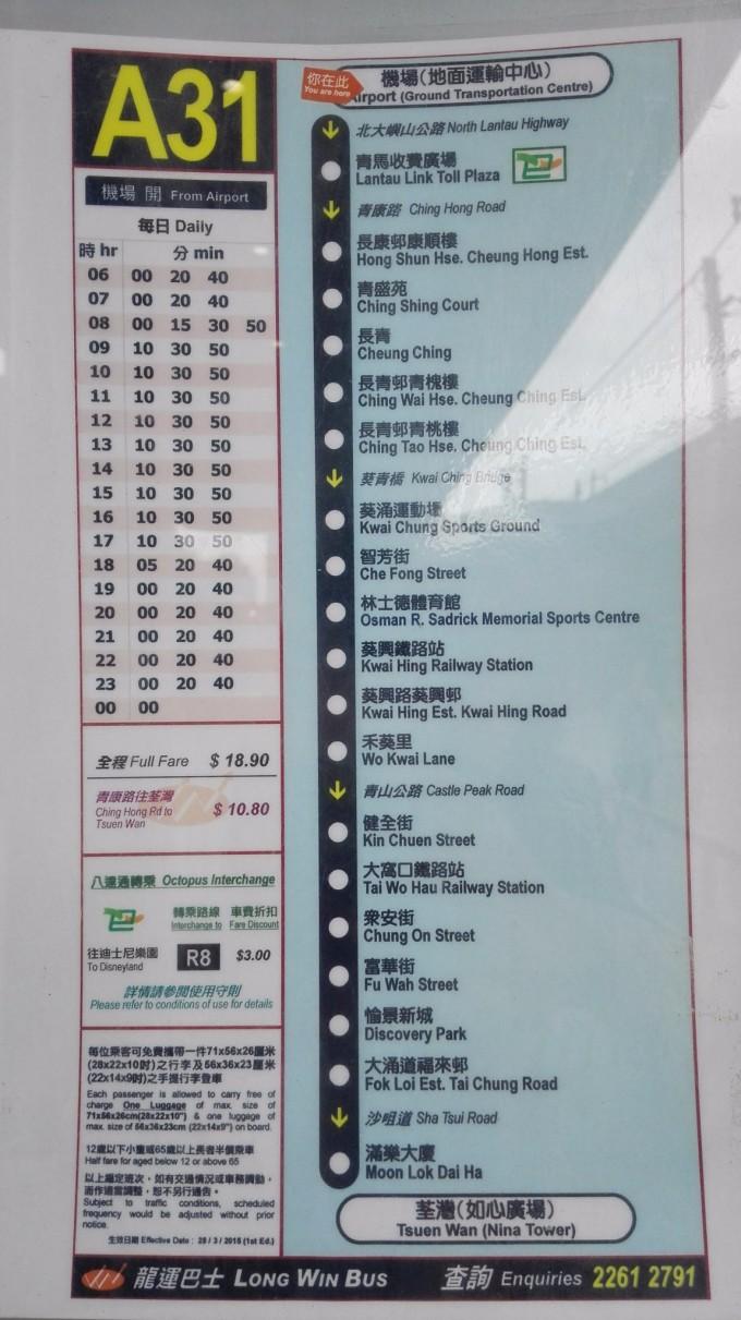 荃湾杨屋道8号 D4:2016.7.14 贝澳露营地 【交通篇】东涌地铁站(东涌巴士总站)坐3M巴士(东涌至梅窝),车程约20-25分钟,由于车上没有报站,可以先告诉司机在贝澳下车,车站在杯澳公立学校对面,或者留意车行方向的右边,看到杯澳公立学校按铃下车,如果过了一个站也不怕,因为两个站的距离很近。从早上六点多到晚上十二点多都有车,很方便。平日:约半小时一班(非繁忙时段),车资10.
