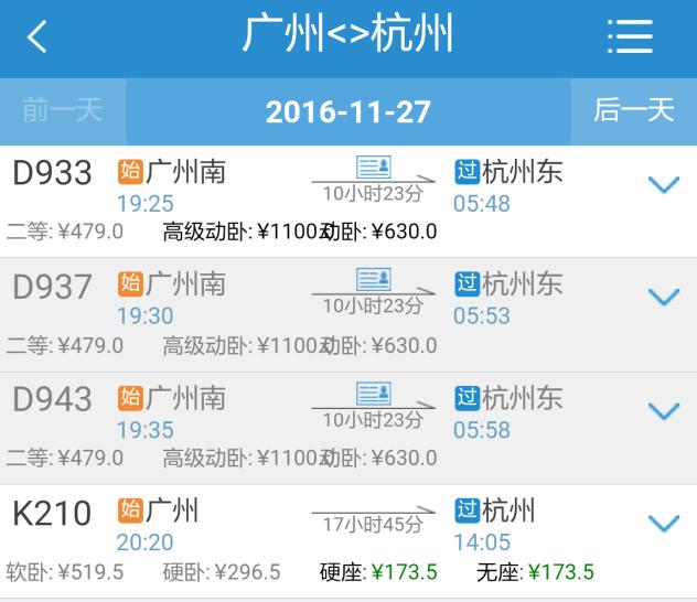 """""""杭州"""" 广州出发坐动车到杭州东需要多少钱阿"""