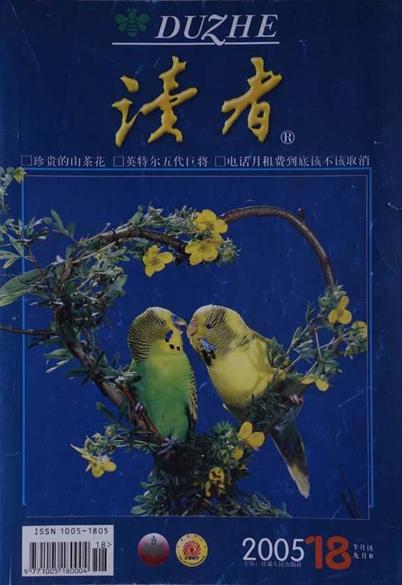 【鉴赏】杂志封面欣赏——《读者》(