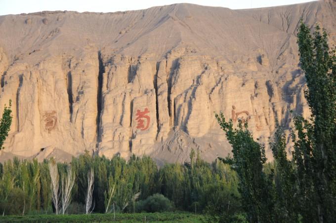 新疆掠影(三):火焰山,葡萄沟