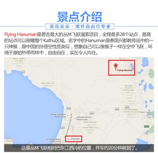 【人猿泰山】泰国普吉岛丛林飞跃一日游门票28站不含餐普吉旅游自由行