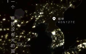 【平壤图片】给自己一个去朝鲜的理由——我的朝鲜之行