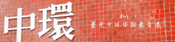 day1:暴走中环体验最香港