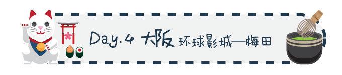 Day 4 大阪 环球影城—梅田