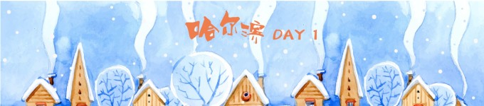 DAY 1   从南京到哈尔滨咻~就到啦