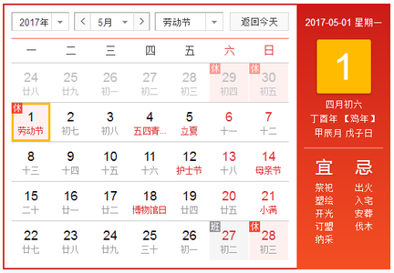【5月1日放假安排】2017五一放假安排通知