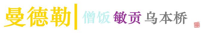 曼德勒❸僧饭敏贡乌本桥