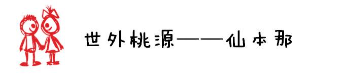 世外桃源——仙本那