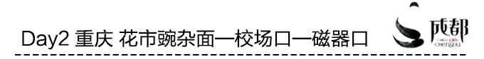 Day2 重庆 花市豌杂面—校场口—磁器口