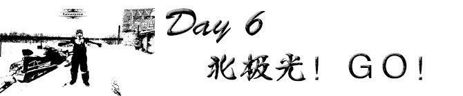 Day6:北极光!GO!