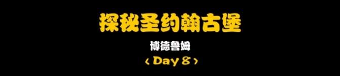 Day8:探秘圣约翰古堡