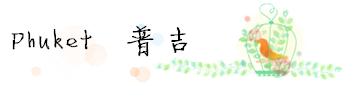 游记·普吉篇