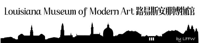 路易斯安那现代艺术博物馆