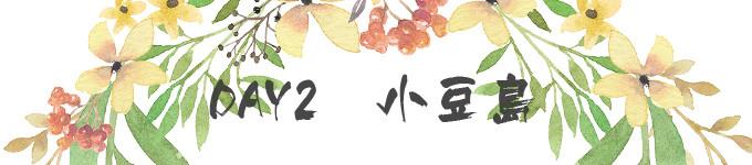 Day2:小豆岛