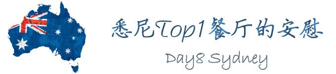 Day8 Top1餐厅拯救好心情 *悉尼